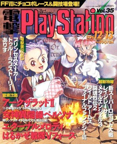 Dengeki PlayStation 035 (December 13, 1996)