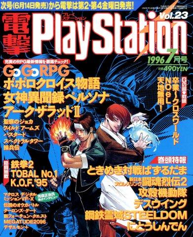 Dengeki PlayStation 023 (July 1, 1996)