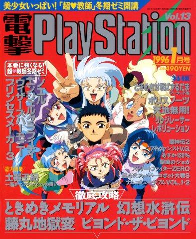Dengeki PlayStation 013 (January 1, 1996)