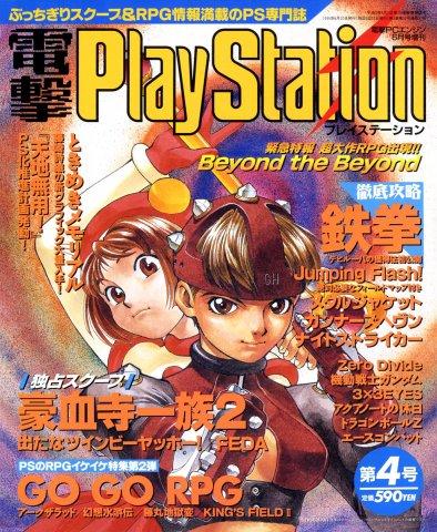 Dengeki PlayStation 004 (June 1995)