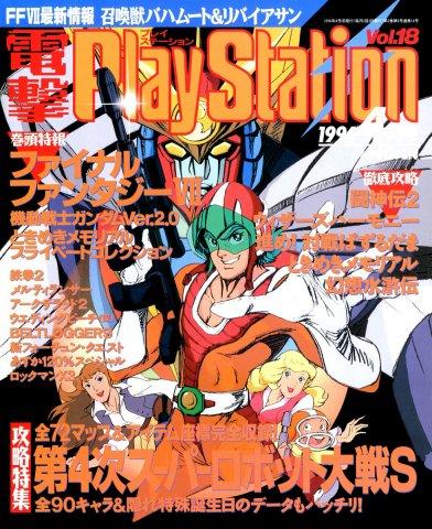 Dengeki PlayStation 018 (April 1, 1996)