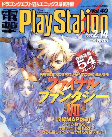 Dengeki PlayStation 040 (February 14, 1997)