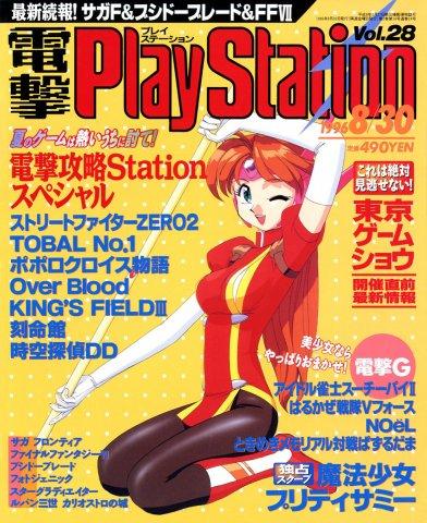 Dengeki PlayStation 028 (August 30, 1996)