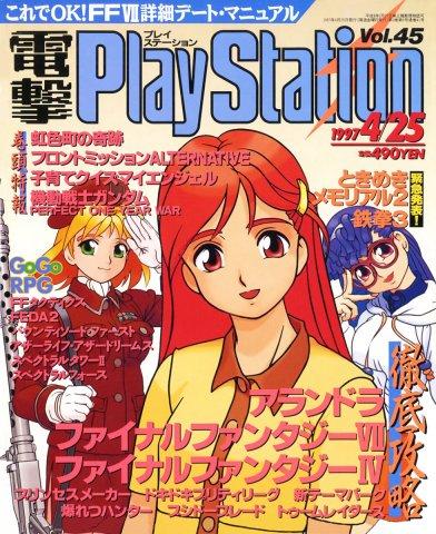 Dengeki PlayStation 045 (April 25, 1997)
