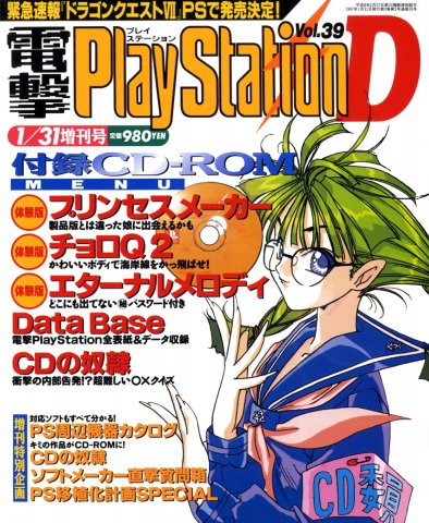 Dengeki PlayStation 039 (January 31, 1997)