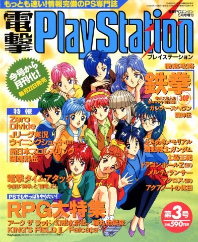 Dengeki PlayStation 003 (May 1995)