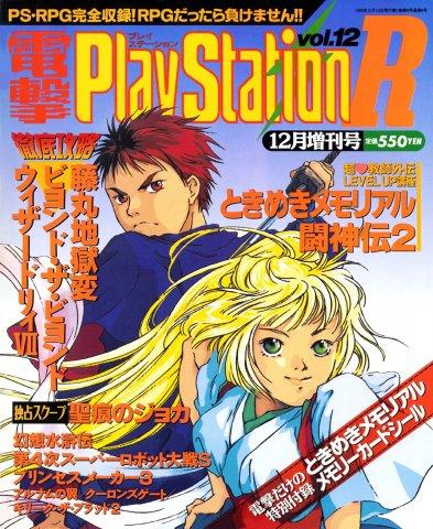 Dengeki PlayStation 012 (December 10, 1995)