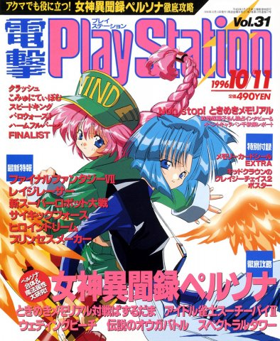Dengeki PlayStation 031 (October 11, 1996)