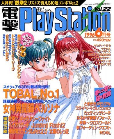 Dengeki PlayStation 022 (June 1, 1996)