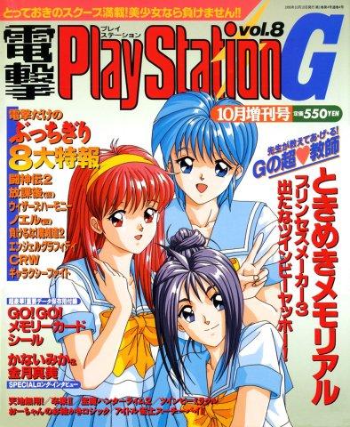 Dengeki Playstation 008 (October 10, 1995)