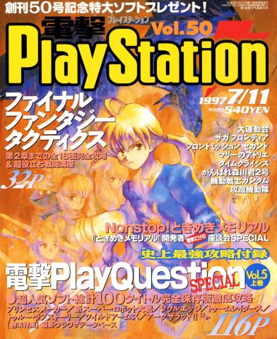 Dengeki PlayStation 050 (July 11, 1997)