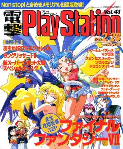 Dengeki PlayStation 041 (February 28, 1997)