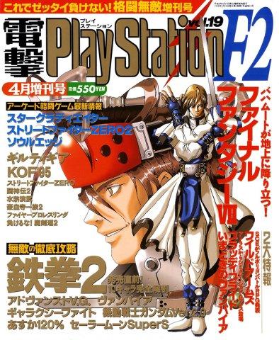 Dengeki PlayStation 019 (April 10, 1996)