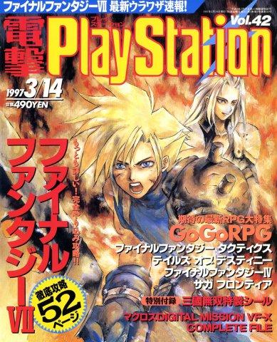 Dengeki PlayStation 042 (March 14, 1997)