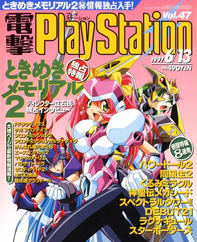 Dengeki PlayStation 047 (June 13, 1997)