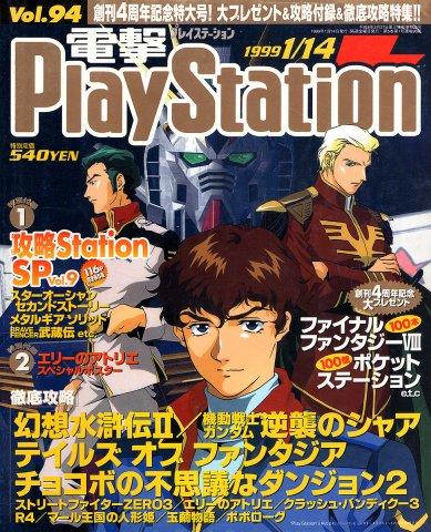 Dengeki PlayStation 094 (January 14 1999)