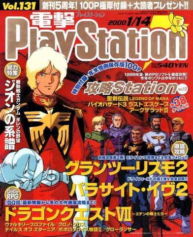 Dengeki PlayStation 131 January 14 2000