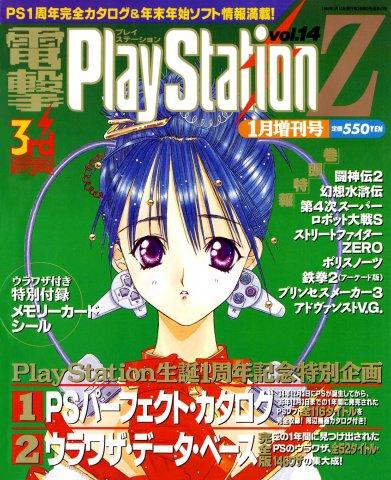 Dengeki PlayStation 014 (January 10, 1996)