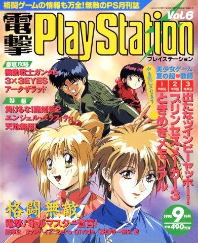 Dengeki Playstation 006 (September 1995)