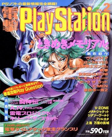 Dengeki PlayStation 002 (March 1995)