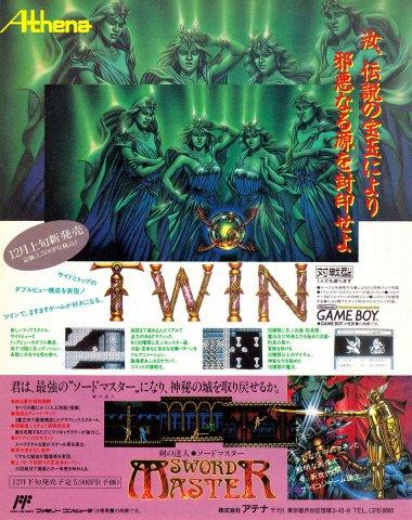 Twin, Sword Master (Japan)