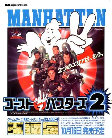 Ghostbusters 2 (Japan)