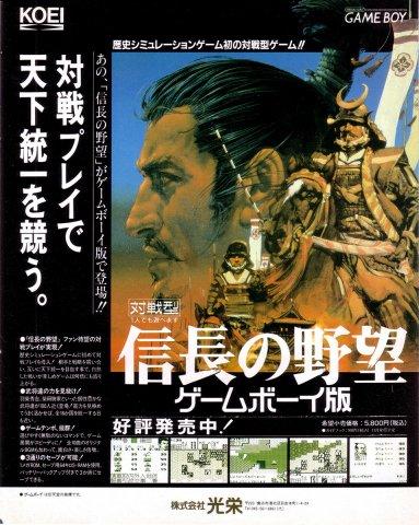 Nobunaga's Ambition (Nobunaga No Yabō) (Japan)