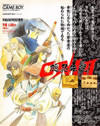 Oni II: Innin Densetsu (Japan)