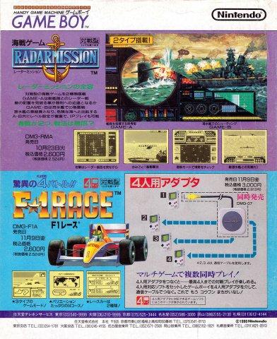 Radar Mission, F-1 Race (Japan)
