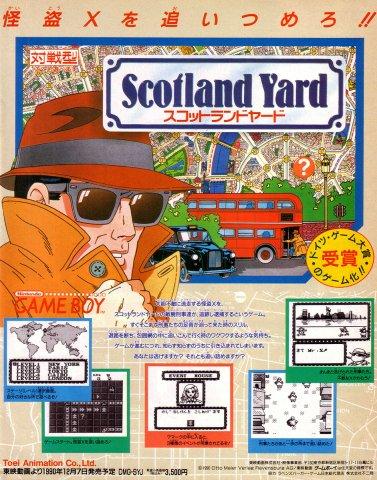 Scotland Yard (Japan)