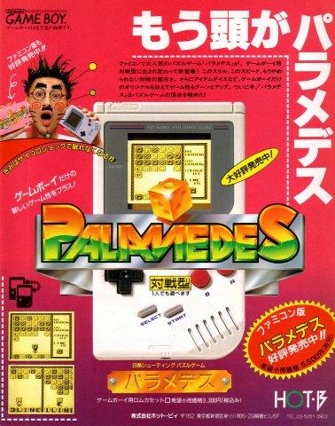 Palamedes (Japan)
