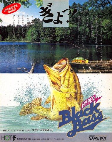 Black Bass Lure Fishing (Hyper Black Bass) (Japan)