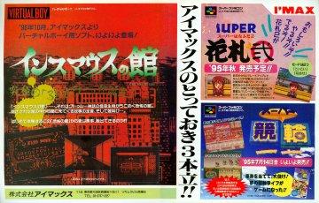 Insmouse No Yakata, Super Hanafuda 2, Super Keirin (Japan)