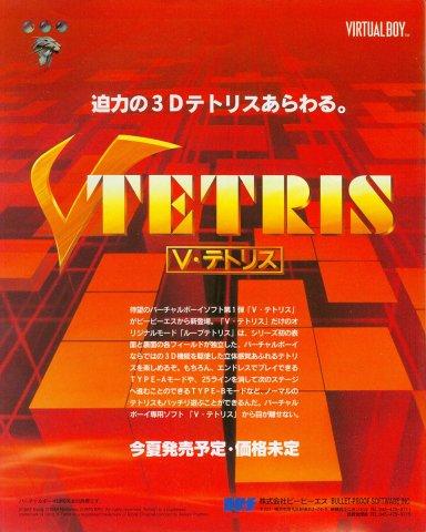 V-Tetris (Japan) (1)