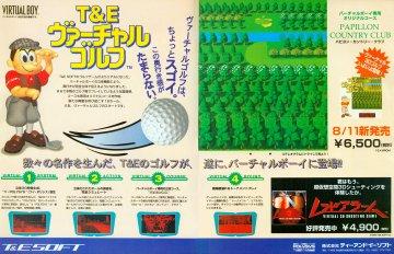 Golf (T&E Virtual Golf) (Japan) (1)