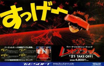 Red Alarm (Japan) (1)