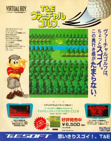Golf (T&E Virtual Golf) (Japan) (2)