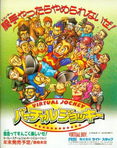 Virtual Jockey (unreleased) (Japan)