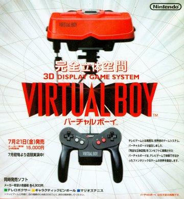 Virtual Boy (Japan)