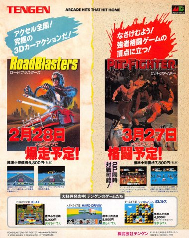 RoadBlasters, Pit Fighter (Japan)