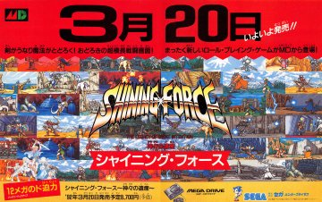 Shining Force (Japan)