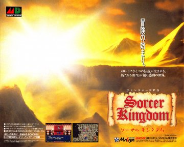 Sorcerer's Kingdom (Sorcer Kingdom) (Japan)