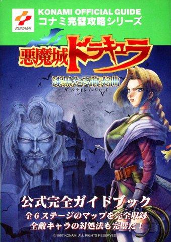 Castlevania Legends (Akumajō Dracula Shikkokutaru Zensōkyoku Kōshiki Kanzen Guide Book)