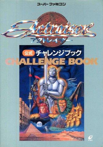 Actraiser Kōshiki Challenge Book