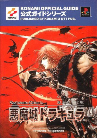 Castlevania Chronicles (Akumajō Nendaiki Akumajō Dracula Kōshiki Guide)