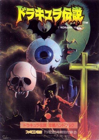 Castlevania Adventure (Dracula Densetsu Kōryaku Handbook)