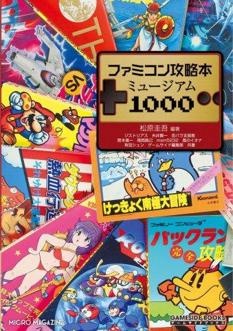 Famicom Strategy Guide Museum 1000
