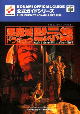 Castlevania 64 (Akumajō Dracula Mokushiroku Kōshiki Guide)