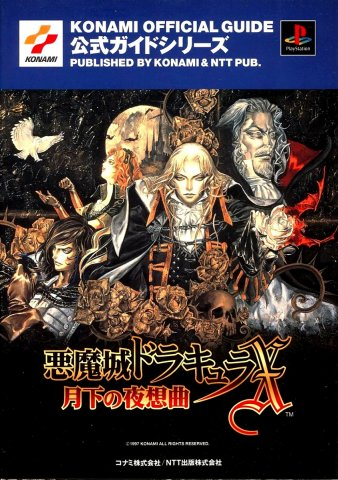 Castlevania: Symphony Of The Night (Akumajō Dracula X Gekka No Yasōkyoku Kōshiki Guide)