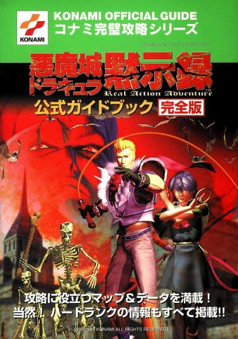Castlevania 64 (Akumajō Dracula Mokushiroku Kōshiki Guide Book Kanzen Ban)